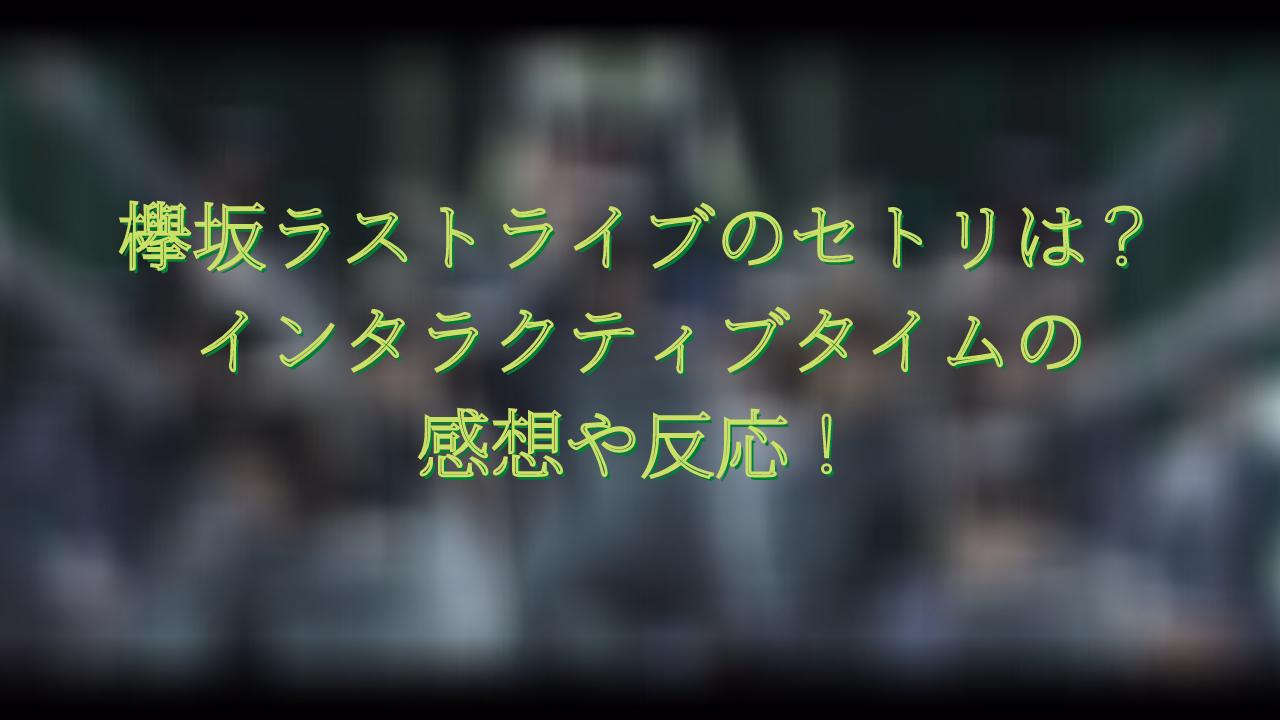 欅坂ラストライブのセトリは?インタラクティブタイムの感想や反応!